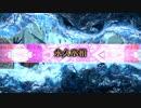 【実況】Bloodstained:Ritual_of_the_Night_第10回 1/3