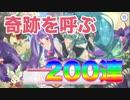 【プリコネR】新イベントのカスミ狙い200連勝負!【プリンセスコネクト】【ガチャ】