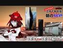 Let's収容違反!三行でわかる朝のSCP紹介!8/01 ~ 8/07紹介分