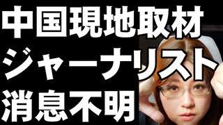 中国・武漢で現地取材を続けた市民ジャーナリスト消息不明へ 中国当局の拘束か