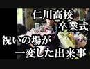 韓国仁川高校で起きたまさかの出来事..反日教育を訴えた高校生に対して..