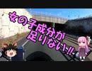 【琴葉茜車載】 MT-07で行く 47都道府県制覇の旅 ~Part0~