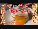 【料理】ごはんバーガー ハムエッグ