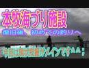 釣り動画ロマンを求めて 番外編(復活の本牧海づり施設「今回...