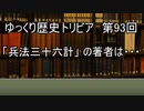 ゆっくり歴史トリビア 第93回 「兵法三十六計」の著者は・・・