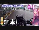 【ボイロ車載】初心者こけしライダーの慣らし運転記 #1 納車!