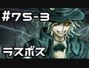【実況】落ちこぼれ魔術師と4つの亜種特異点【Fate/GrandOrder】75日目 part3