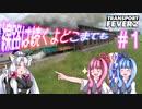 【Transport Fever 2】琴葉姉妹の線路は続くよどこまでも #1【VOICEROID実況】
