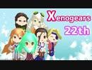 【ゼノMMD】ゼノギアス22周年おめでとう!nanoゼノキャラで「うちゅーの☆ふぁんたじー」