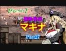 【Kenshi】機動戦娘 マキナ Part27