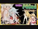 【FGO】ゆかりのFGOed ~アガルタの女~ #4【VOICEROID実況プレイ】