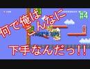 みんバト奮闘記 #4 ~Cランクの壁を越えろ!~【スーパーマリオメーカー2】