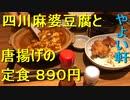 やよい軒の四川麻婆豆腐と唐揚げの定食