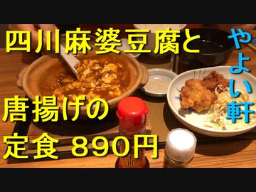 『やよい軒の四川麻婆豆腐と唐揚げの定食』のサムネイル