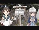 【ヤマノススメ】聖地巡礼★1st「天覧山」