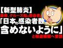 【新型肺炎】日本政府、クルーズ船の感染者を「日本の感染者数に含めないように」と報道機関へ要請