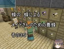 【Minecraft 】蜂の、蜂による、メイドさんのための養蜂35【1.12.2】