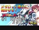 【メダロット解説動画】メタビーの歴史、性能を知りたい!!#1【メダロットS】