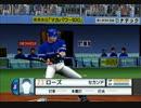 激闘プロ野球!最強ベイ対最強オリ
