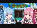 【テラリア】ボケ葵とツッコミ茜が掘り進む! terraria for Switch Part4【VOICEROID実況】