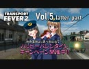【Transport Fever 2】扶桑国有鉄道運営録 Vol.5(後編)