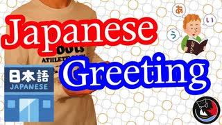「Japanese Greetings」Basic Greetings in daily life!!