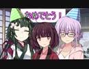 【東北きりたん誕生祭2020】最速できりたんの誕生日を祝う動画【VOICEROID劇場】