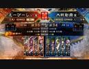 【三国志大戦】楽して勝てるデッキが欲しい167【征覇王】