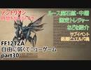 [FF12TZA] 自由に弱くてニューゲーム part30 モブ・アントリオン、ルース魔石鉱・中層の紹介、サブイベント『ビュエルバ魂』 [ゆっくり実況]