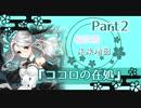【シノビガミ】桜吹雪と未来地図Part2