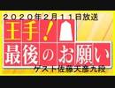 王手、最後のお願い第三弾(佐藤天彦九段)