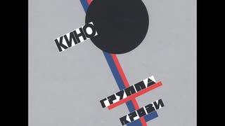 Kino - Gruppa Krovi _ Кино - Группа Крови