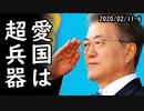 韓国が兵器開発こそが真の愛国と本音を吐露!米軍M16を凌駕する次世代韓国型小銃開発に着手!一方、韓国高級車ブランドジェネシスに早速欠落!他2020/02/11-6