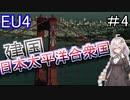 【EU4 AIM】 建国!日本太平洋合衆国!! 紲星あかりの征服記 in日本 #4 【voiceroid実況】