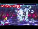 【調教】星のカービィ スターアライズ フレンズ統括録 実況 part.7