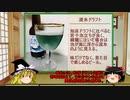 【ゆっくり】ほろ酔い霊夢がお酒を紹介Part30(網走ビール)