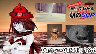 Let's収容違反!三行でわかる朝のSCP紹介!8/15 ~ 8/21紹介分