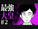 最強大皇 #2 第一作戦【CoCリプレイ】