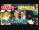 【続・ゆっくりと】5000円のRTX2070を組み込んで使ってみた話【自作PC】