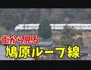 【未公開】鳩原ループ線を市街から見る!越前の鉄道風景 【18きっぷ2019】