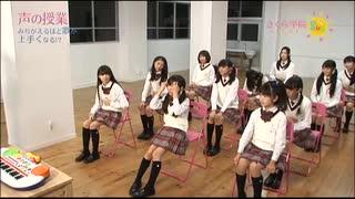 2012年03月11日 TV番組 さくら学院2011