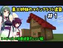 [Minecraft]東北姉妹のマイクラ建築:6×6マスの豆腐建築アレンジ編[VOICEROID実況]#1