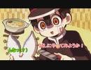 ヤコと花子くんで「あぶりカルビゲーム」