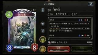 【シャドバ】2ターン骸の王【シャドウバ