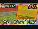 【生放送RPGEN実況】RPG風マップでホラゲーを作り続ける生放送 #01
