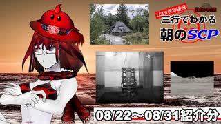 Let's収容違反!三行でわかる朝のSCP紹介!8/22 ~ 8/31紹介分