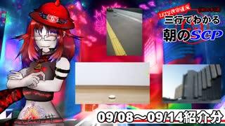 Let's収容違反!三行でわかる朝のSCP紹介!9/08 ~ 9/14紹介分