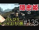 【字幕】スカイリム 隠密姫の のんびりレベル上げの旅 Part135