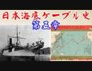 日本海底ケーブル史 第五章