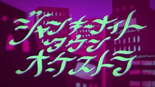 ジャンキーナイトタウンオーケストラ/し